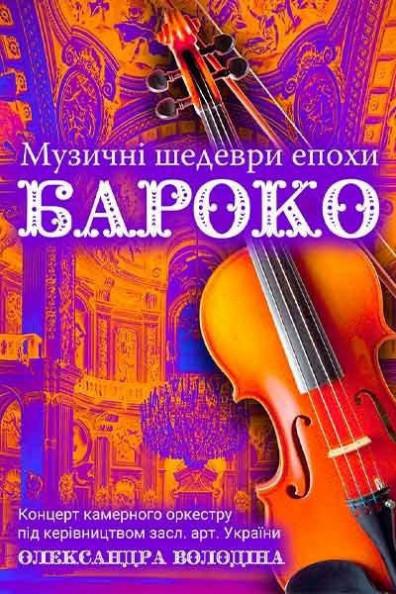 Музичні шедеври епохи БАРОКО