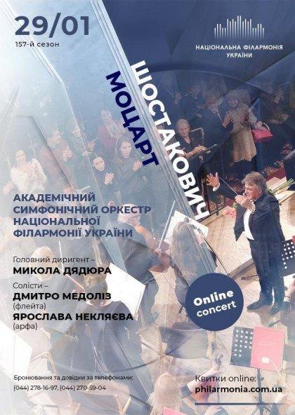 Онлайн концерт: Моцарт, Шостакович. Симфонічний оркестр НФУ.