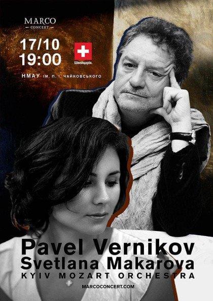Pavel Vernikov & Svetlana Makarova - Kyiv Mozart Orchestra