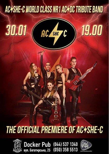 Tribute «AC/DC» band «AC-SHE-C»