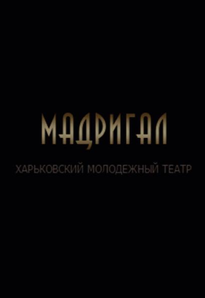 "Театр Мадригал ""Дон Жуан"""