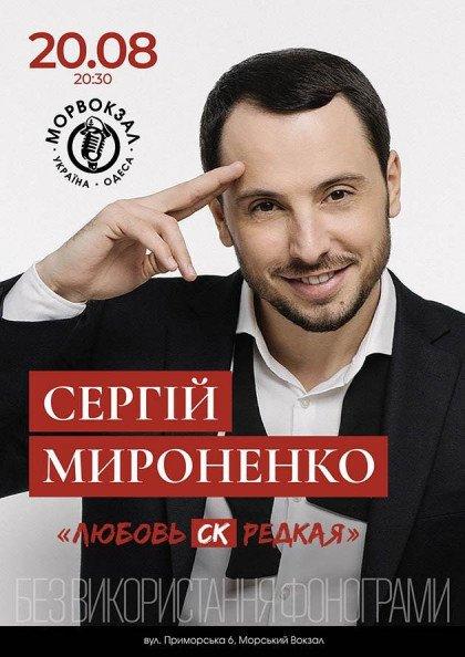 Сергій Мироненко. «Любовь СК редкая»