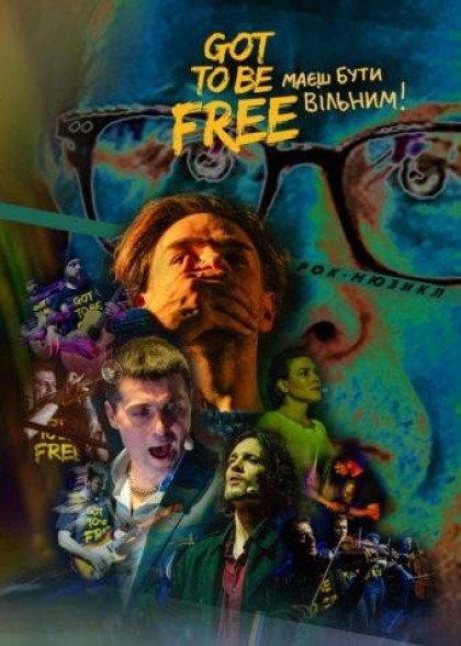 Got to Be Free, або Маєш бути вільним