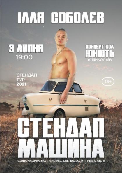 Ілля Соболєв СТЕНДАП-МАШИНА тур 2021 (Миколаїв)