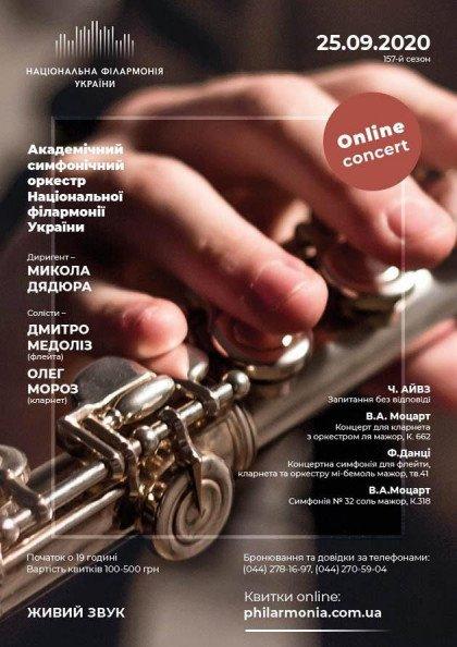Live online concert: Моцарт, Данці, Айвз