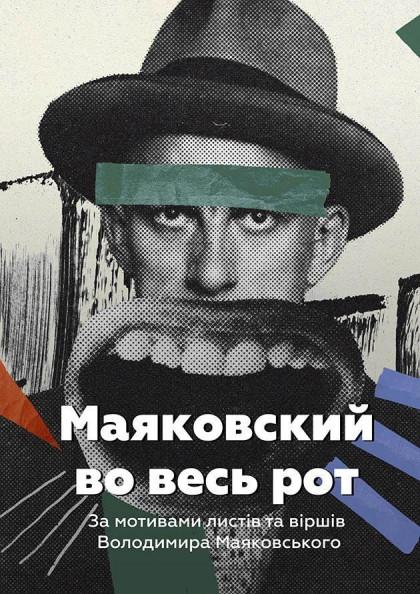 Театр Маяковский во весь рот