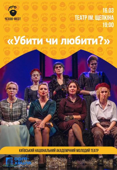 """""""Убить или любить?"""". Чехов-фест 2020"""