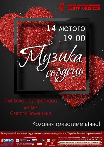 Праздничная шоу-программа «Музыка сердец»