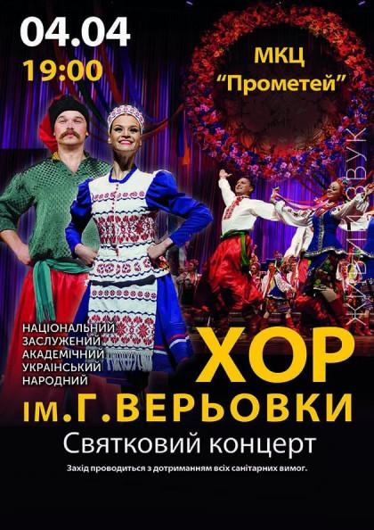 Хор ім. Г. Верьовки. Святковий концерт