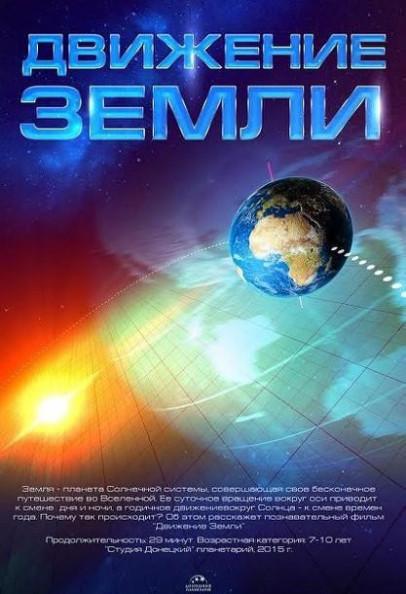 Движение Земли + Путешествие созвездиями (классическая программа)