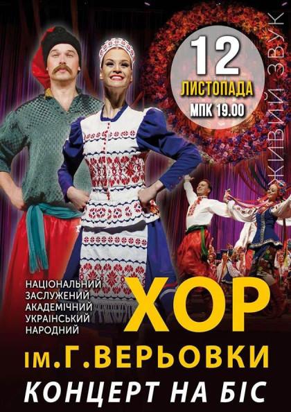 Национальный Хор Украины им. Г. Верёвки