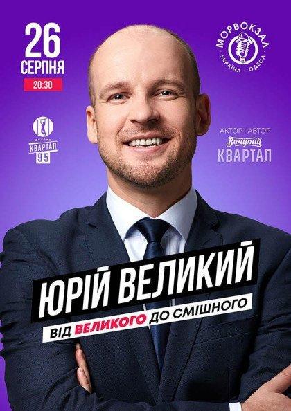 Юрий Великий. «Мой первый большой концерт»