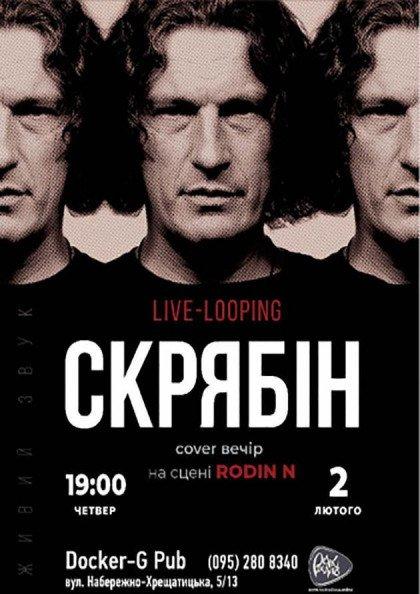 День Пам'яті Кузьми - «Rodin N»