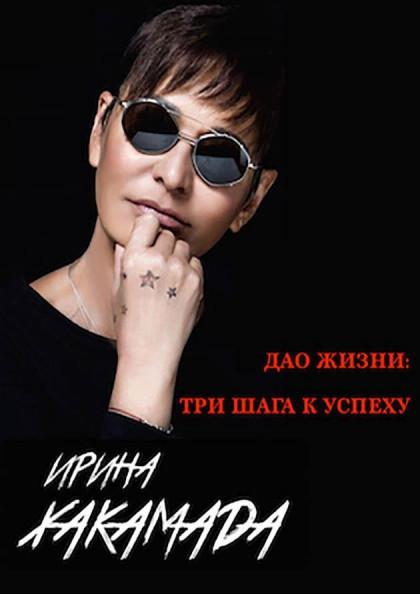 Ирина Хакамада «Дао жизни. Три шага к успеху»