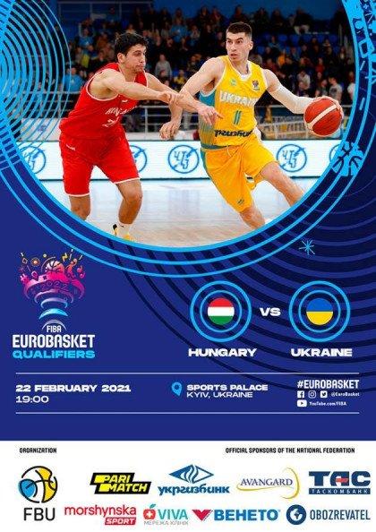 Угорщина - Україна