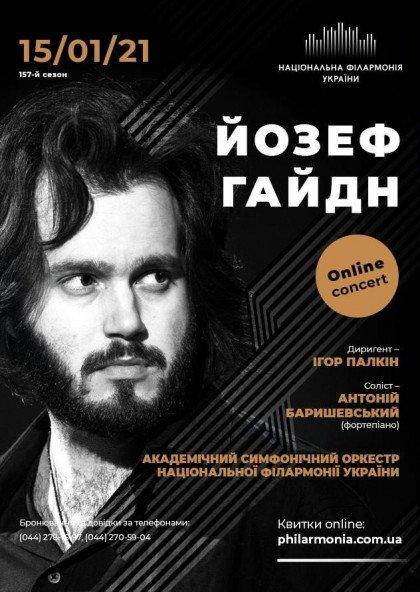 Онлайн концерт: Симфонічна музика Йозефа Гайдна