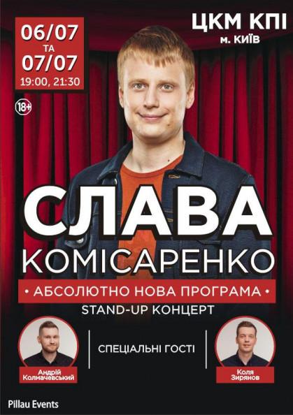 Слава Комісаренко (Київ)