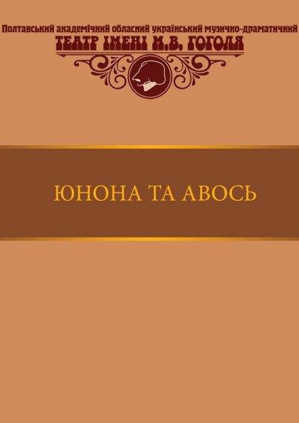 Юнона та Авось