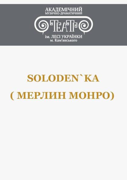 SOLODEN`KA ( Мерлин Монро)