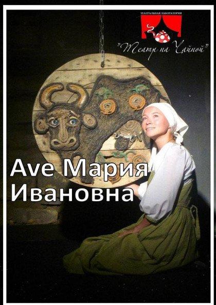 Аве Марія Іванівна