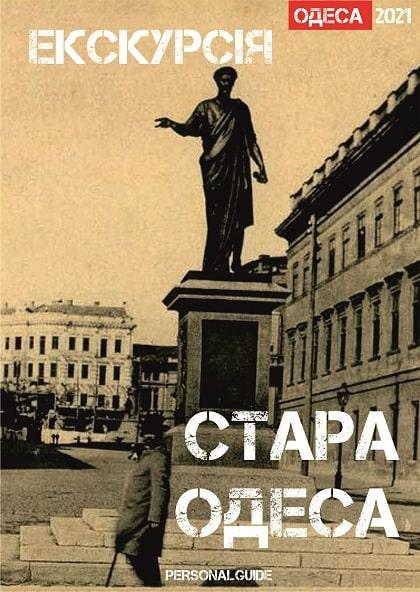 """Экскурсия """"Старая Одесса"""""""