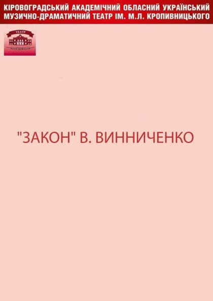 """Закон"" В.Винниченко"