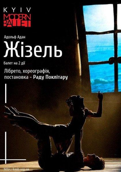 Kyiv Modern Ballet. Жізель. Раду Поклітару