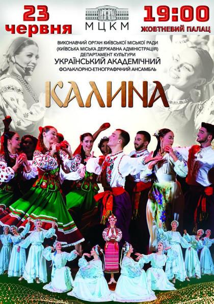 Украинский академический фольклорно-этнографический ансамбль КАЛИНА