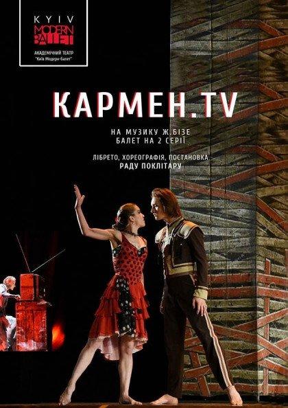 Kyiv Modern Ballet. Кармен.TV