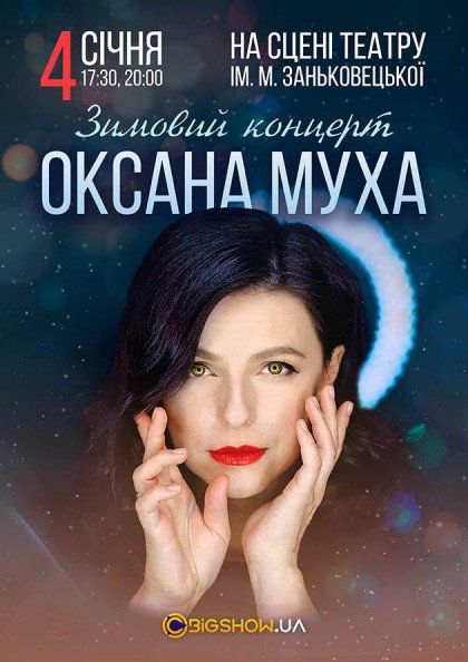 Оксана Муха. Зимний концерт