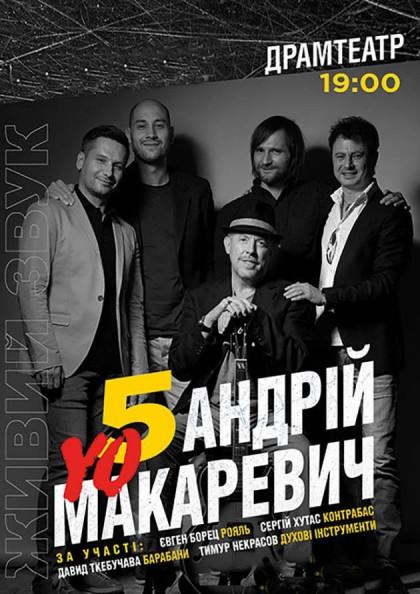 Андрій Макаревич. Yo5