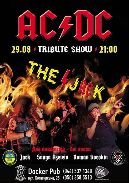 Tribute «AC/DC» band «The Jack»