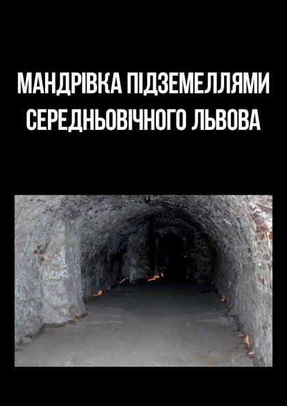 Путешествие по подземельям средневекового Львова