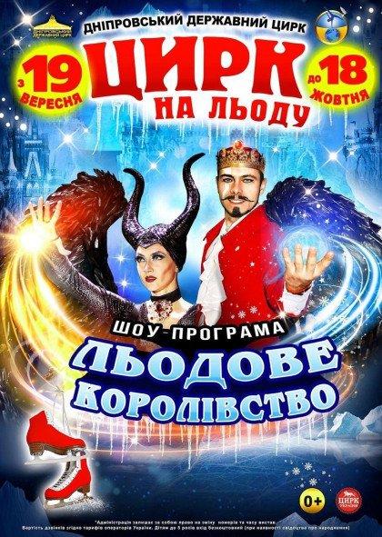 Цирк на Льду «Ледовое царство»