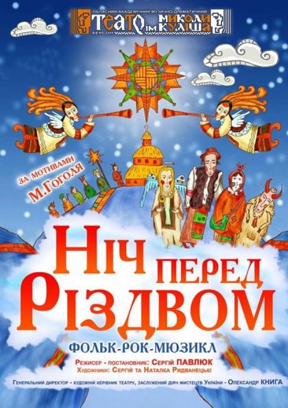 Фолк-рок-мюзикл Ніч перед Різдвом