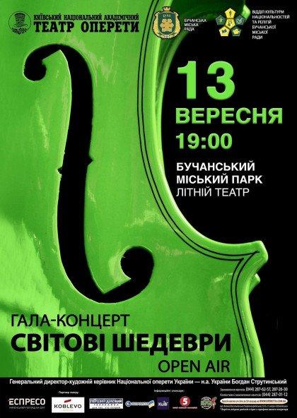"""Гала-концерт""""Світові шедеври open air"""""""