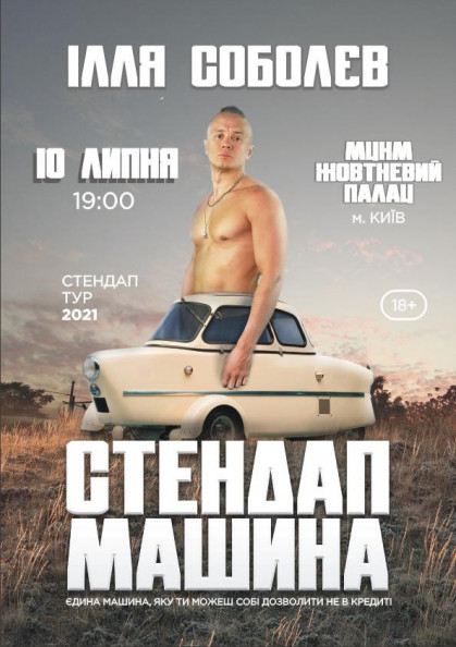 Ілля Соболєв СТЕНДАП-МАШИНА тур 2021 (Київ)