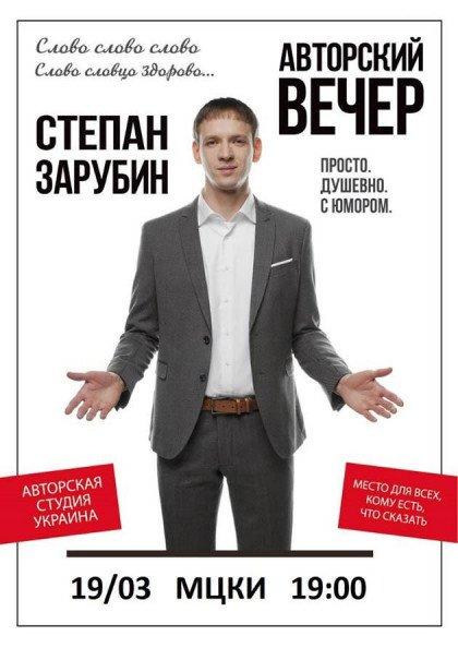 Степан Зарубін. Авторський вечір