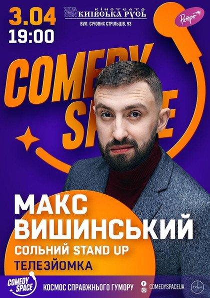 Макс Вышинский. Новые и лучшие шутки