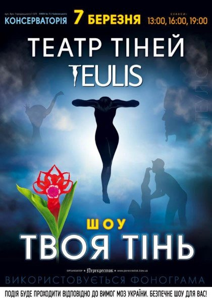 Театр тіней Teulis