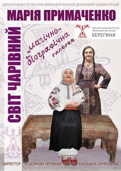 """Онлайн-вистава """"Марія Примаченко. Світ чарівний"""""""