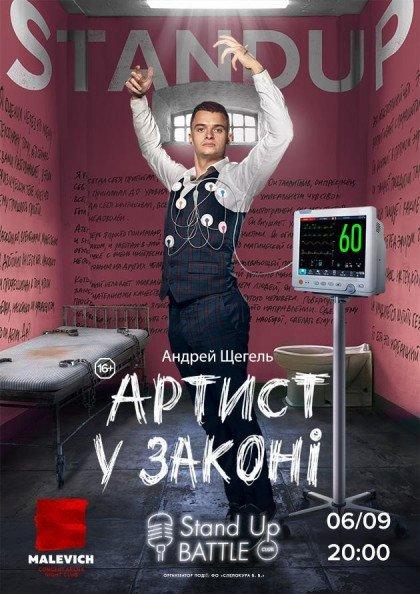 STAND UP Battle СОЛЬНИЙ КОНЦЕРТ | Андрій Щегель | у Львові