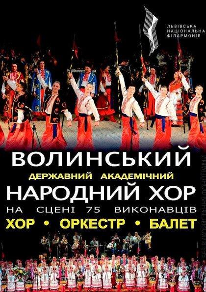 Волынский народный хор