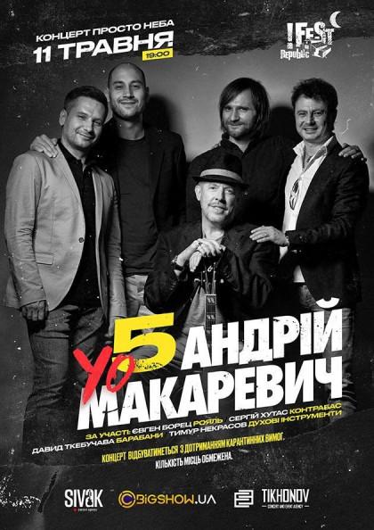 Андрей Макаревич. YO5