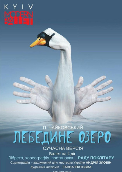 Kyiv Modern Ballet. Лебединое озеро. Pаду Поклитару