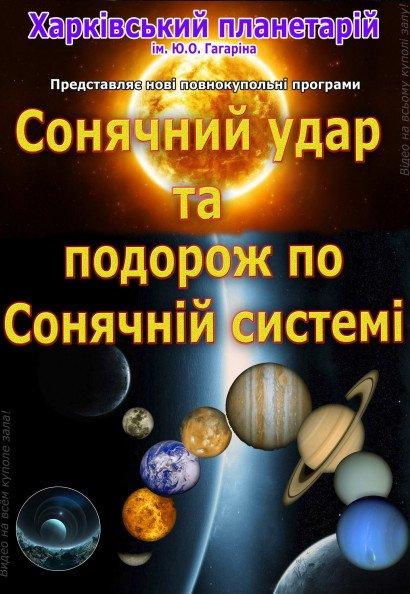 """""""Сонячний удар. Подорож Сонячною системою"""". Полнокупольное видео-шоу"""