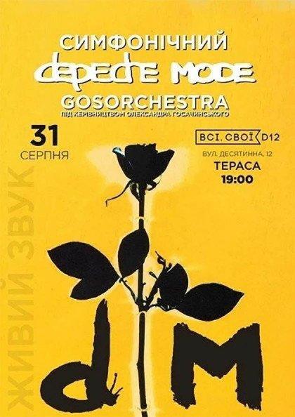 Симфонический Depeche Mode