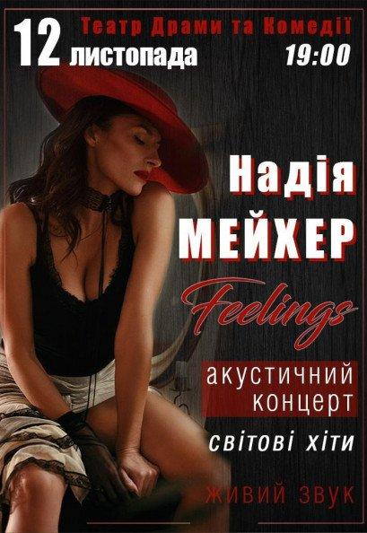 """Надежда Мейхер. Акустический концерт """"Feelings"""""""