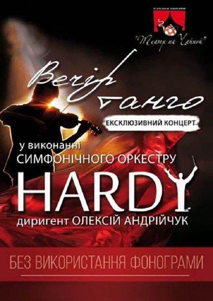 """Симфонический оркестр Hardy """" Барокко - золото цивилизаций """""""