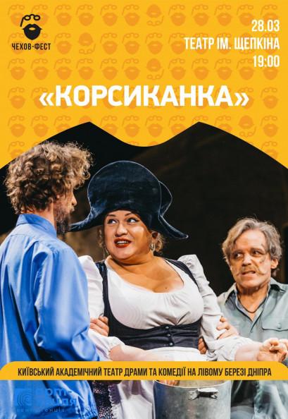 """Корсиканка"". Чехов-фест 2020"